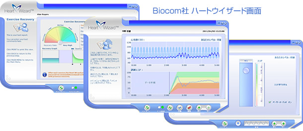 Biocom社ハートウィザード