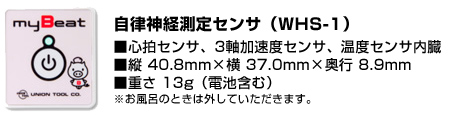 超小型の・軽量の心拍センサ(WHS-1)